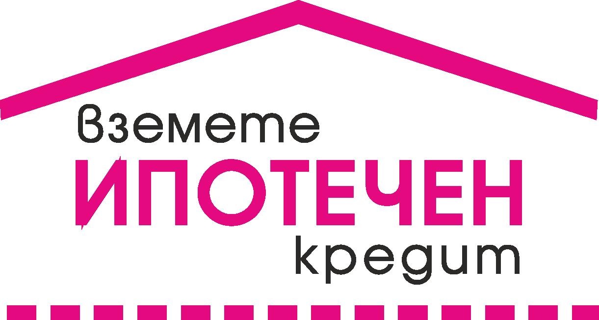Ипотечен и жилищен кредит